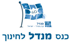60 Years of Education in Israel: Past, Present and Future
